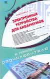 Кашкаров А.П. - Электронные устройства для аквариума' обложка книги