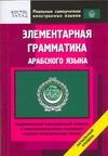 Ибрагимов И.Д. - Элементарная грамматика арабского языка' обложка книги
