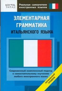Элементарная грамматика итальянского языка Яшина М.Г.