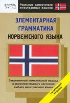 Карпушина С.В. - Элементарная грамматика норвежского языка' обложка книги
