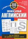Уайтуик Д. - Элементарный английский. 100 слов обложка книги