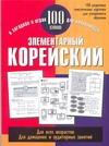 Хиджин Ли - Элементарный корейский. 100 слов' обложка книги