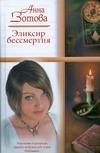 Зотова Анна - Эликсир бессмертия' обложка книги