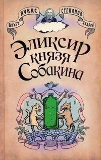 Эликсир князя Собакина