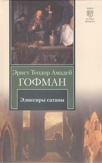 Гофман Э. Т. А. - Эликсиры сатаны обложка книги