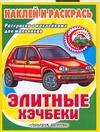 Элитные хэчбеки Федоров А.В.