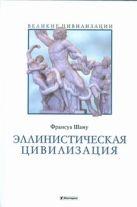 Шаму Франсуа - Эллинистическая цивилизация' обложка книги