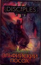 Метелева Н.В. - Эльфийский посох' обложка книги
