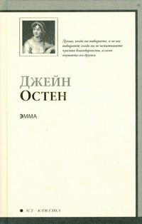 Эмма Остен Д.