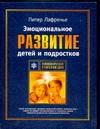 Лафренье П. - Эмоциональное развитие детей и подростков' обложка книги