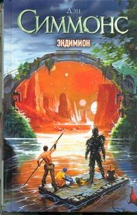 Симмонс Д. - Эндимион обложка книги