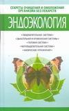 Белов Н.В. - Эндоэкология обложка книги