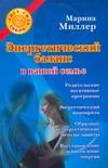Миллер М.Г. - Энергетический баланс в вашей семье' обложка книги