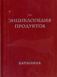 Аркаим(АСТ)Энц.продуктов