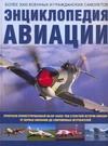 Джексон Р. - Энциклопедия авиации' обложка книги