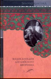 Энциклопедия английского афоризма - фото 1