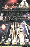Чернобров В.А. - Энциклопедия аномальных явлений в природе' обложка книги