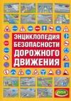 Энциклопедия безопасности дорожного движения
