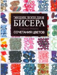 Энциклопедия бисера. Главные правила сочетания цветов