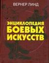 Линд Вернер - Энциклопедия боевых искусств' обложка книги