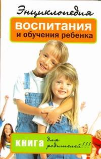 Энциклопедия воспитания и обучения ребенка - фото 1