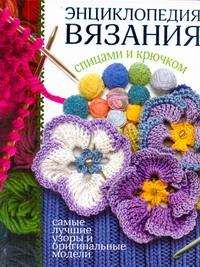 Бойко Е.А. Энциклопедия вязания спицами и крючком