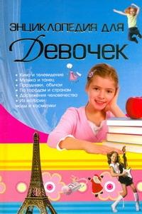 Энциклопедия для девочек Чайка Е.С.