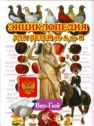 Энциклопедия для детей от А до Я. В 10 т.  Т. 3. Вих - Гюй