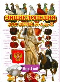 Энциклопедия для детей от А до Я. В 10 т.  Т. 3. Вих - Гюй Ратина А.А.