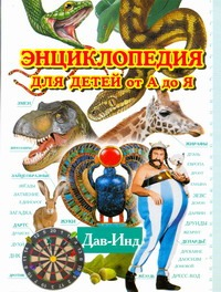 Энциклопедия для детей от А до Я. В 10 т.  Т. 4. Дав - Инд Ратина А.А.