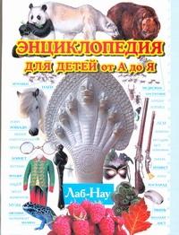 Энциклопедия для детей от А до Я. В 10 т.  Т. 6. Лаб - Нау