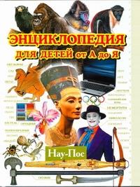 Энциклопедия для детей от А до Я. В 10 т.  Т. 7. Нау - Пос