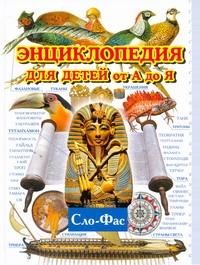 Энциклопедия для детей от А до Я. В 10 т.  Т. 9. Сло - Фас Евсеевичева А.Н.