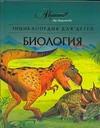 Энциклопедия для детей. [Т. 2.]. Биология
