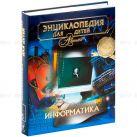 Хлебалина Е.А. - Энциклопедия для детей. [Т. 22.]. Информатика' обложка книги