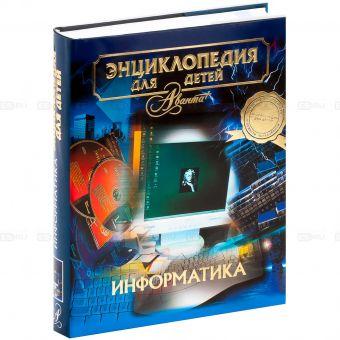 Энциклопедия для детей. [Т. 22.]. Информатика Хлебалина Е.А.