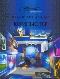 Энциклопедия для детей. [Т. 39.]. Компьютер Ревич Ю.