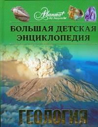 Энциклопедия для детей. [Т. 4.]. Геология