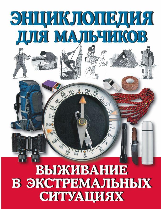 Энциклопедия для мальчиков. Выживание в экстремальных ситуациях