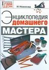 Новосад Н. Г. - Энциклопедия домашнего мастера' обложка книги