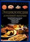 Энциклопедия домашней выпечки Тойбнер Кристиан