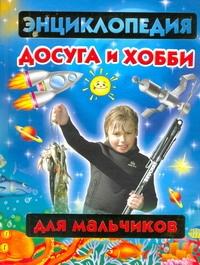 Энциклопедия досуга и хобби для мальчиков Молодцова М.А.