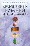 Энциклопедия драгоценных камней и кристаллов Белов Н.В.