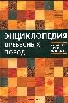 Энциклопедия древесных пород : cправочник сортов древесины