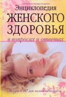 Уингерт Пэт - Энциклопедия женского здоровья в вопросах и ответах' обложка книги
