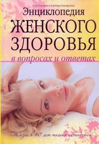 Энциклопедия женского здоровья в вопросах и ответах Уингерт Пэт