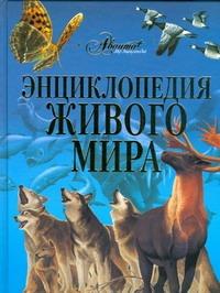 Энциклопедия живого мира Бай П.В.