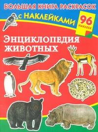 Энциклопедия животных. Большая книга раскрасок с наклейками - фото 1