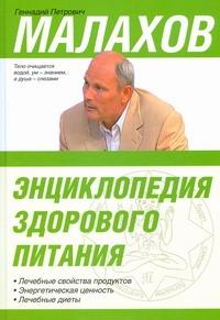 Малахов Г.П. Энциклопедия здорового питания г п малахов энциклопедия здорового питания