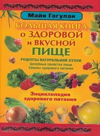Энциклопедия здорового питания Гогулан М.Ф.